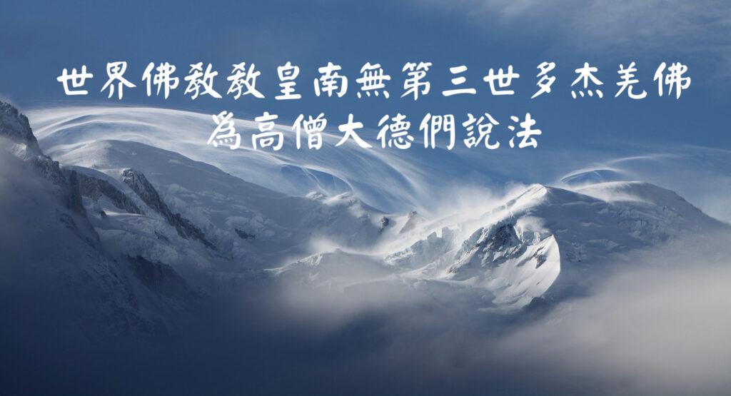世界佛教教皇南無第三世多杰羌佛     為高僧大德們說法
