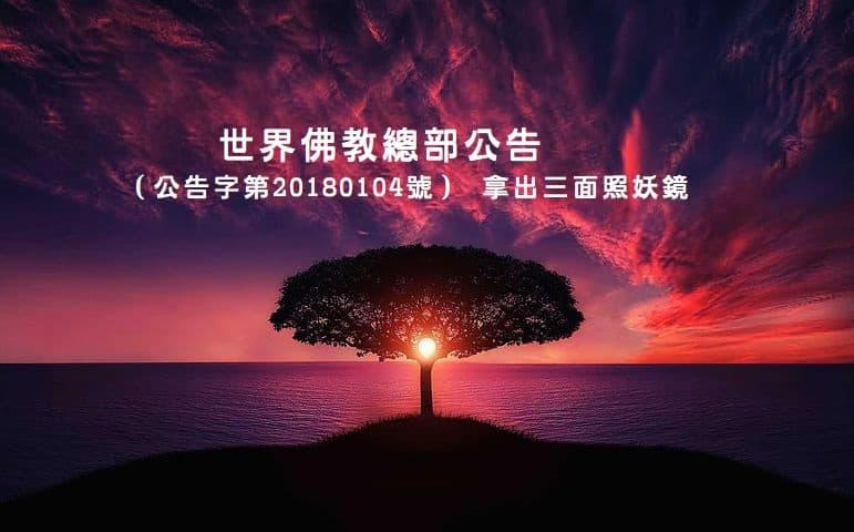 世界佛教總部公告 (公告字第20180104號) 拿出三面照妖鏡