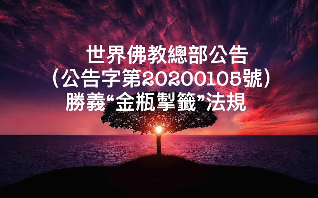"""世界佛教總部公告 2020年08月04日(公告字第20200105號)- 勝義""""金瓶掣籤""""法規"""