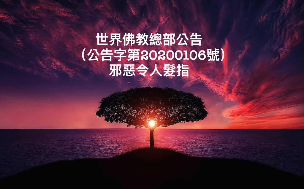 世界佛教總部公告(公告字第20200106號)– 邪惡令人髮指