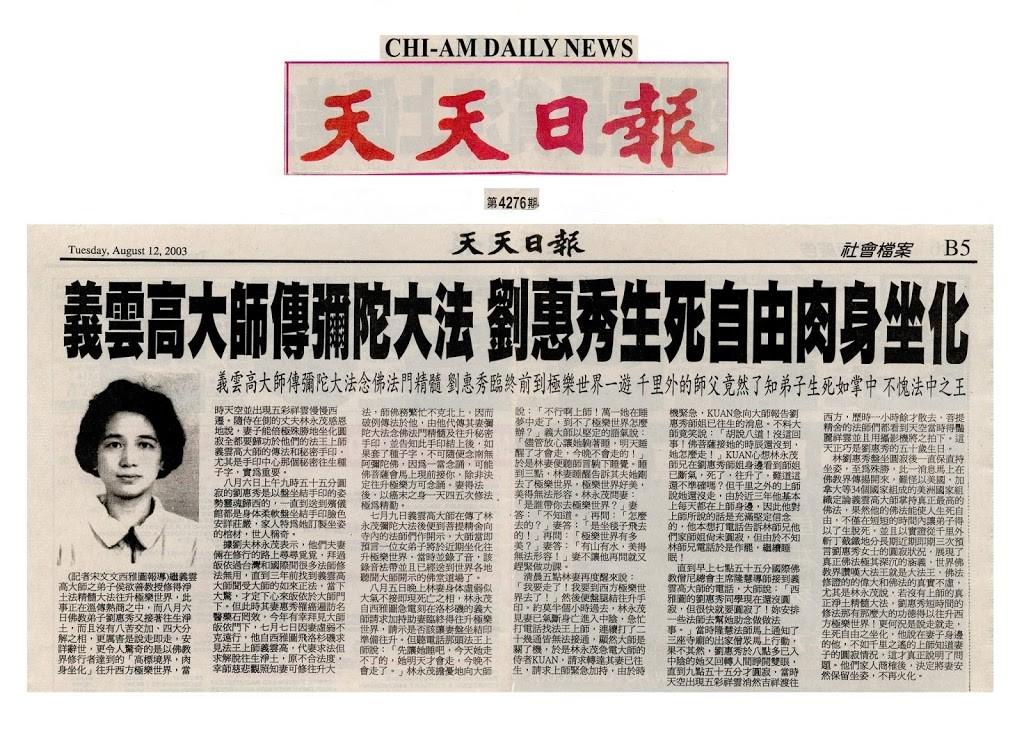 义云高大师传弥陀大法 刘惠秀生死自由肉身坐化