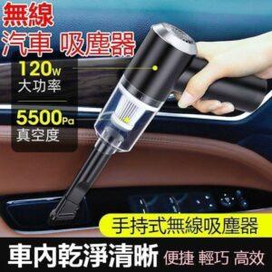 USB車用無線吸塵器