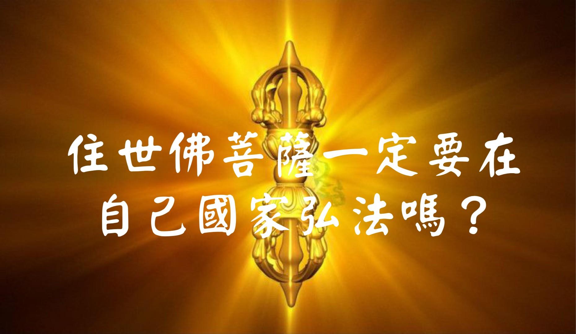 住世佛菩薩一定要在自己國家弘法嗎?