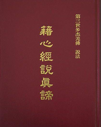 2017年書展報導 《藉心經說真諦》讓人去而復返《學佛》書中第三世多杰羌佛法像令人震驚