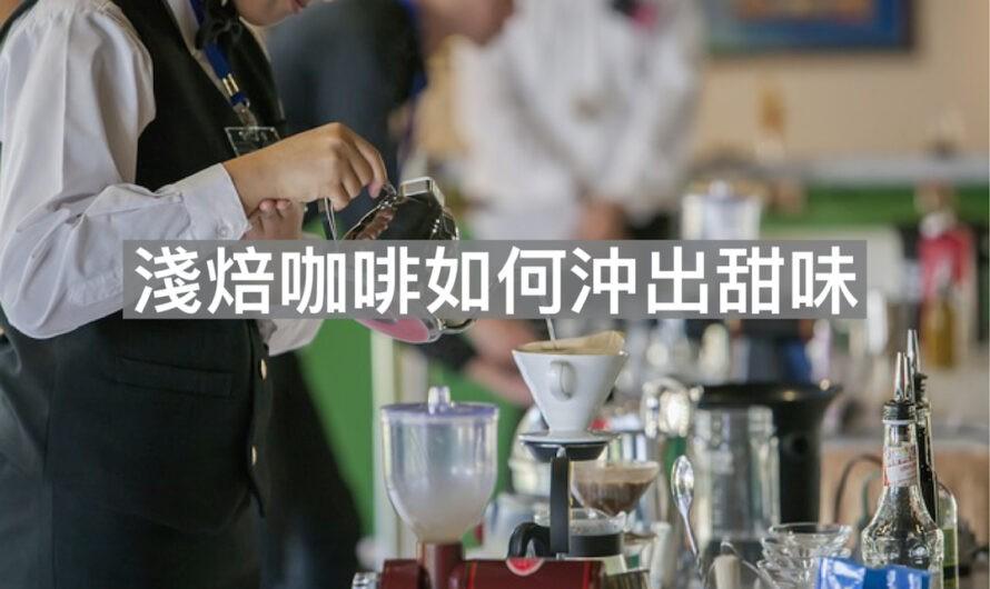 淺焙咖啡如何沖出甜味
