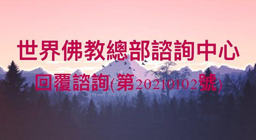 世界佛教總部諮詢中心回覆諮詢(第20210102號)